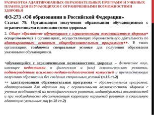 ФЗ-273 «Об образовании в Российской Федерации» Статья 79. Организация получен