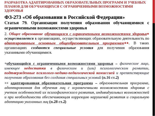 ФЗ-273 «Об образовании в Российской Федерации» Статья 79. Организация получен...