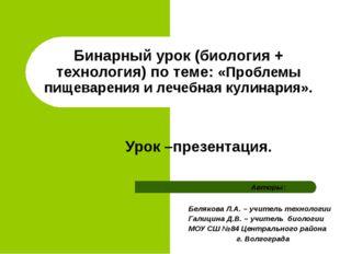 Бинарный урок (биология + технология) по теме: «Проблемы пищеварения и лечеб