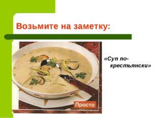 Возьмите на заметку: «Суп по-крестьянски»