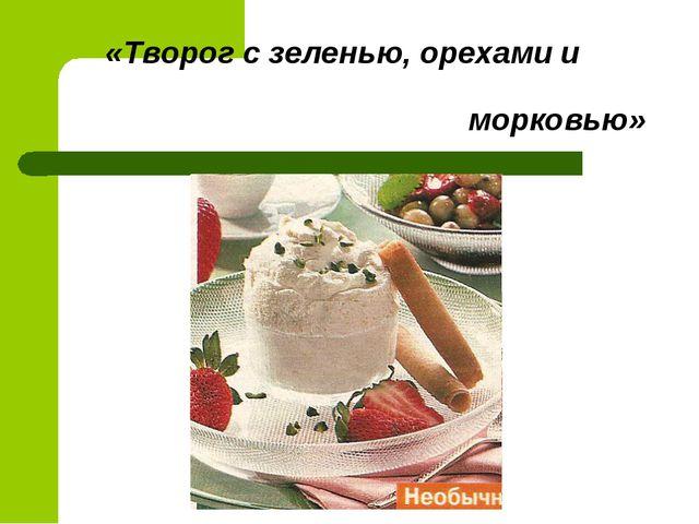 «Творог с зеленью, орехами и морковью»