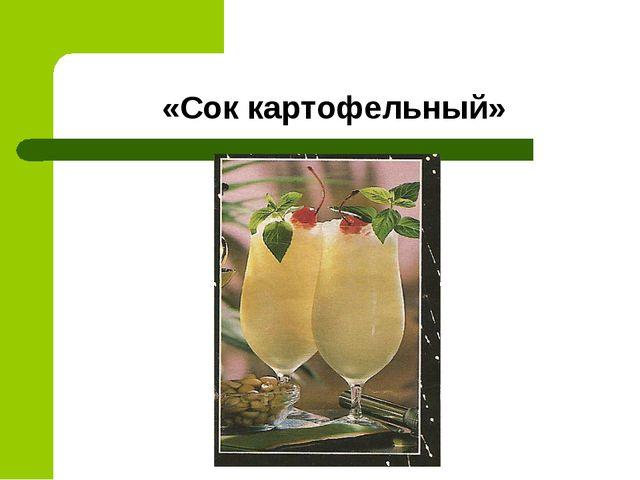 «Сок картофельный»