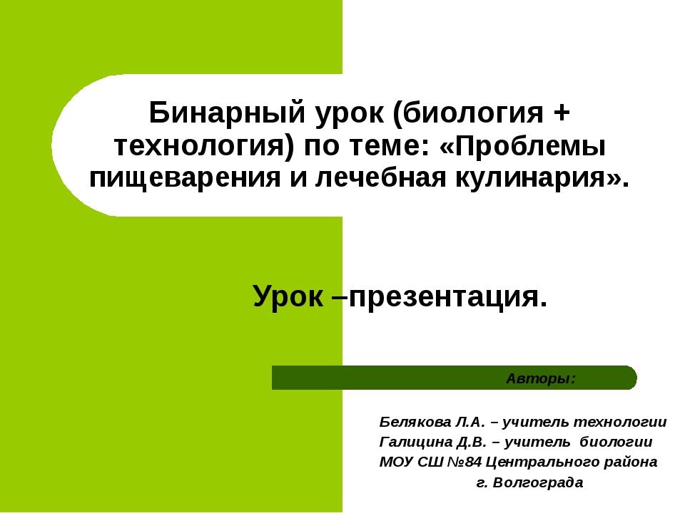 Бинарный урок (биология + технология) по теме: «Проблемы пищеварения и лечеб...