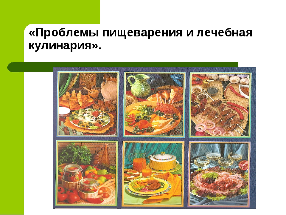 «Проблемы пищеварения и лечебная кулинария».