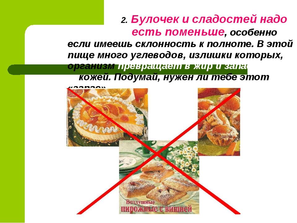 2. Булочек и сладостей надо есть поменьше, особенно если имеешь склонность к...