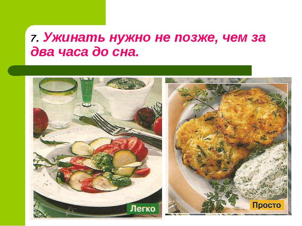 7. Ужинать нужно не позже, чем за два часа до сна.