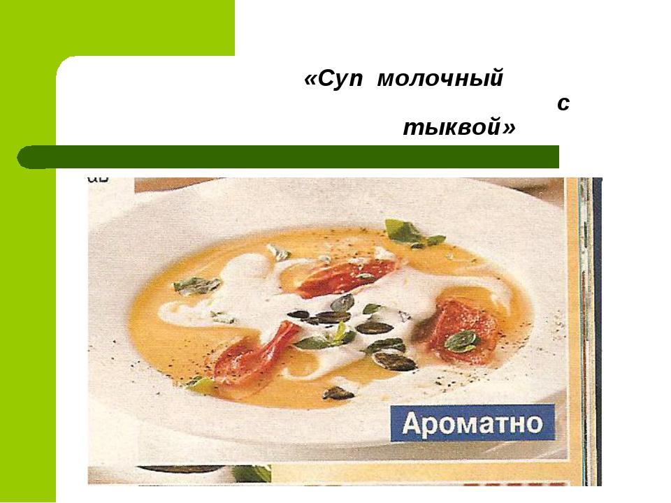 «Суп молочный с тыквой»