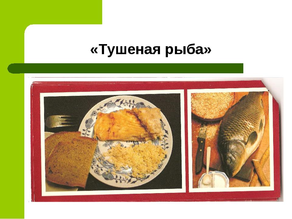 «Тушеная рыба»
