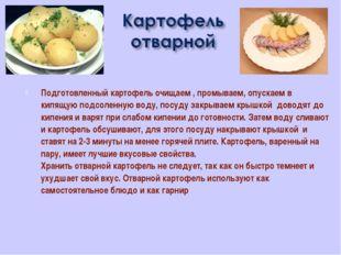 Подготовленный картофель очищаем , промываем, опускаем в кипящую подсоленную
