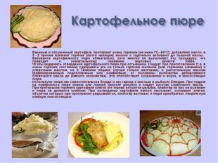 Вареный и обсушенный картофель протирают очень горячим (не ниже 75—80°С), доб
