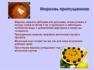 Морковь нарезать кубиками или дольками, затем уложить в посуду слоем не более