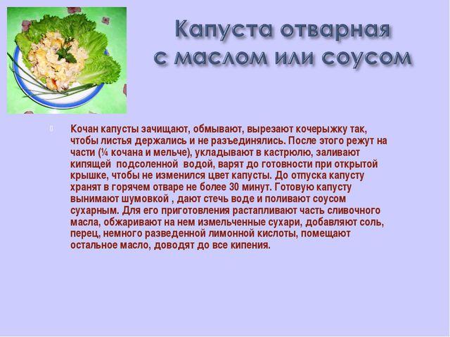 Кочан капусты зачищают, обмывают, вырезают кочерыжку так, чтобы листья держал...