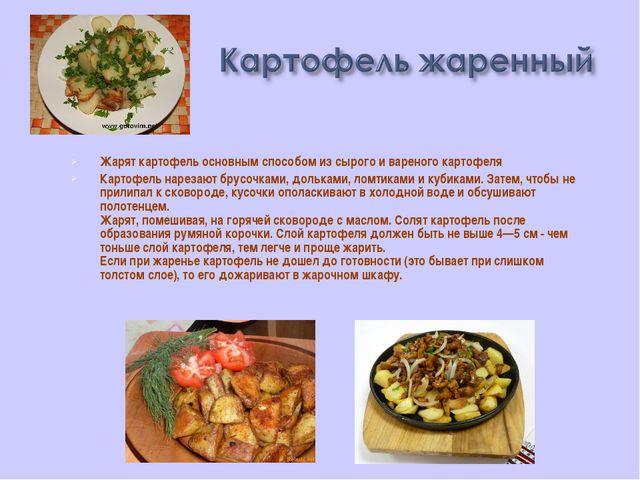 Жарят картофель основным способом из сырого и вареного картофеля Картофель на...