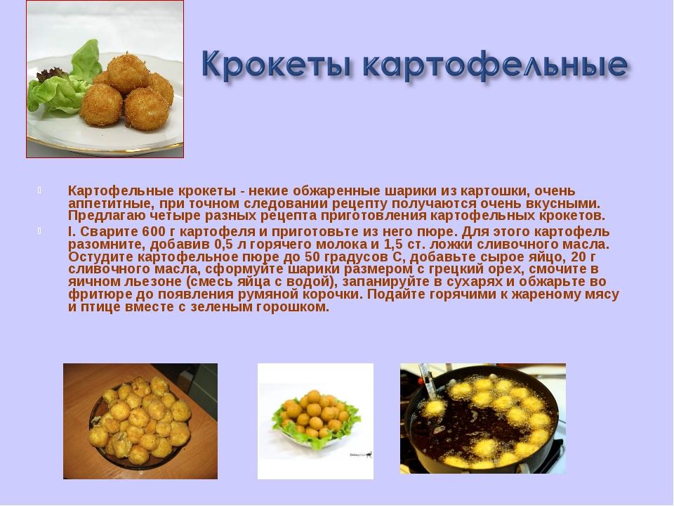 Картофельные крокеты - некие обжаренные шарики из картошки, очень аппетитные,...