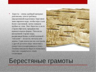 Берестяные грамоты Береста – очень удобный материал для письма, хотя и требов