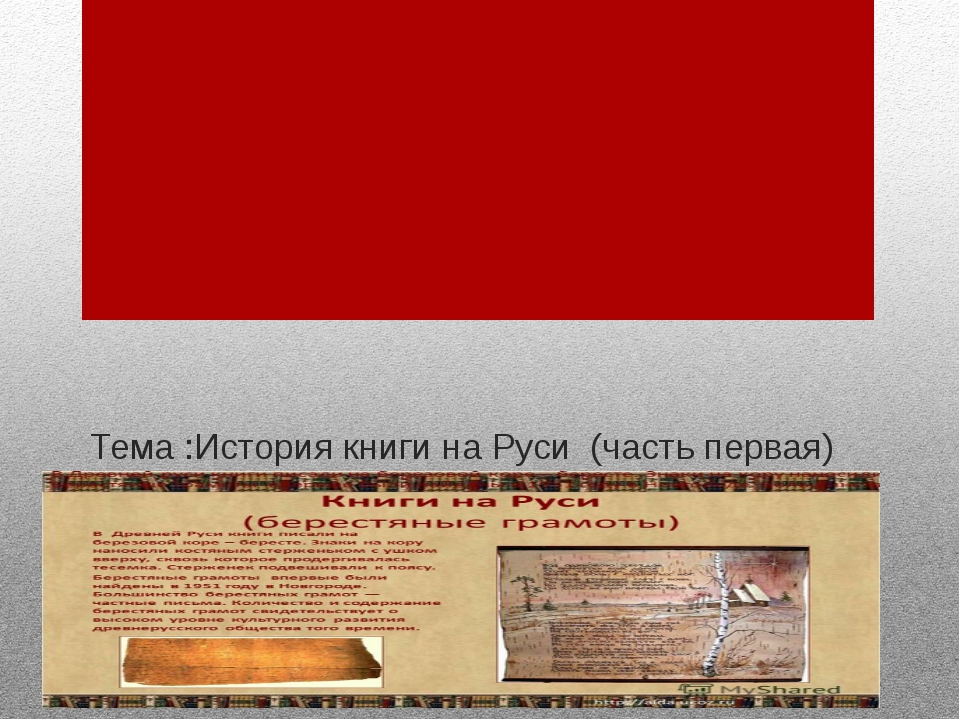 Тема :История книги на Руси (часть первая)
