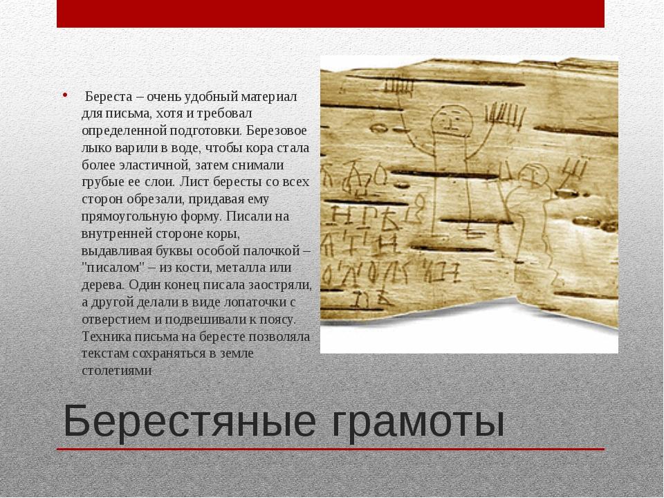 Берестяные грамоты Береста – очень удобный материал для письма, хотя и требов...