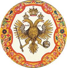 Геральдика русский двуглавый орёл обсуждение на