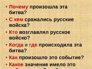 Почему произошла эта битва? С кем сражались русские войска? Кто возглавлял ру