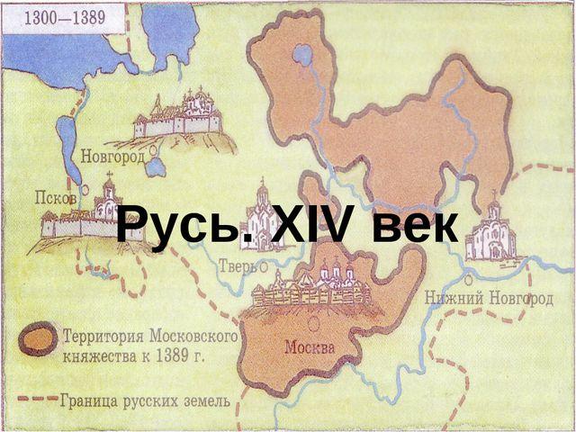 Русь. XIV век