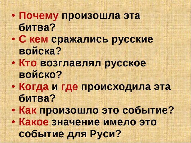 Почему произошла эта битва? С кем сражались русские войска? Кто возглавлял ру...