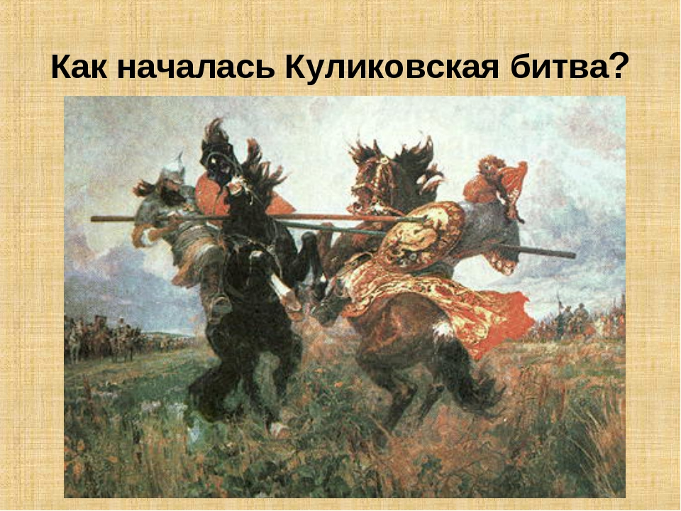 Как началась Куликовская битва?