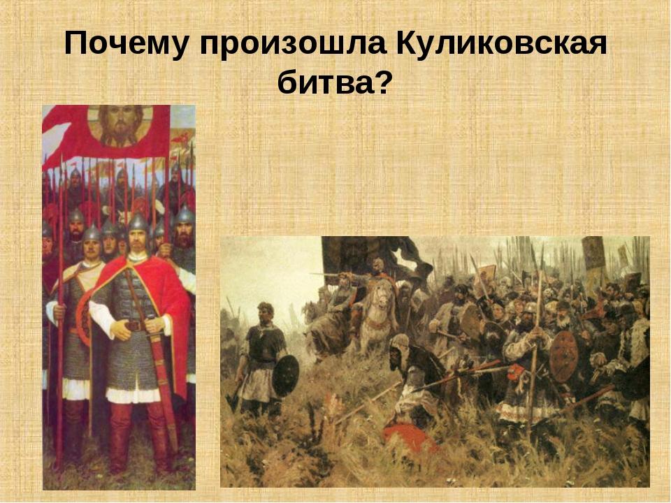 Почему произошла Куликовская битва?