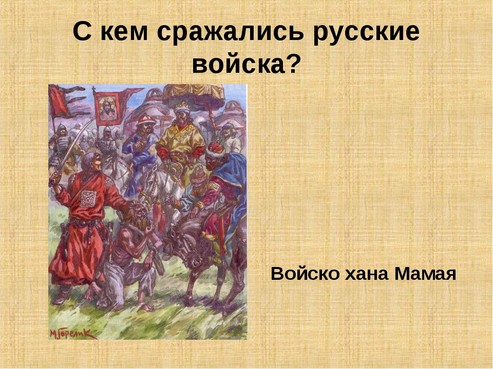 С кем сражались русские войска? Войско хана Мамая