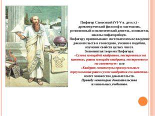 « Пифагор Самосский (VI-V в. до н.э.) - древнегреческий философ и математик,