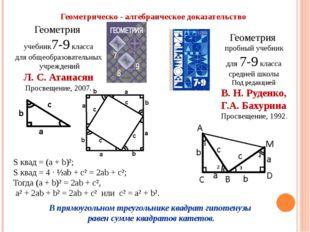 Геометрическо - алгебраическое доказательство Геометрия учебник7-9 класса для