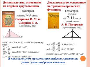 Геометрия учебник 7-9 классы Смирнова И. М. и Смирнов В. А. Мнемозина, 2007 Д