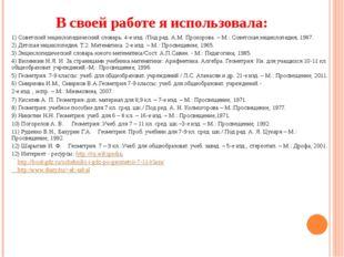 В своей работе я использовала: 1) Советский энциклопедический словарь. 4-е из