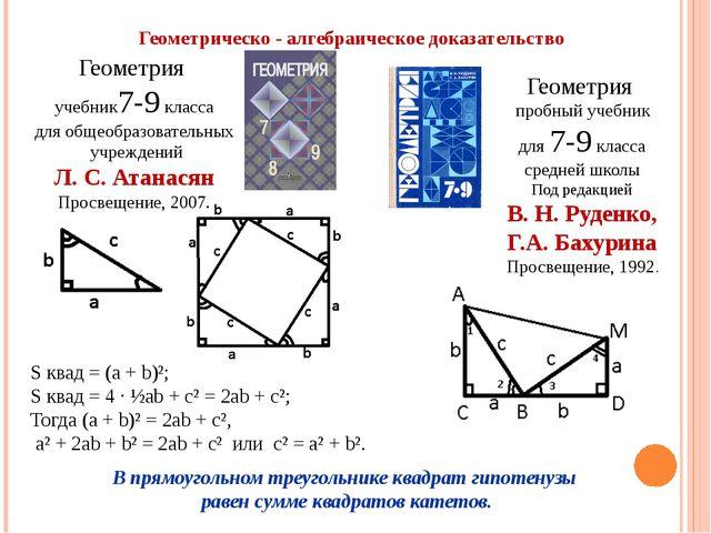 Геометрическо - алгебраическое доказательство Геометрия учебник7-9 класса для...