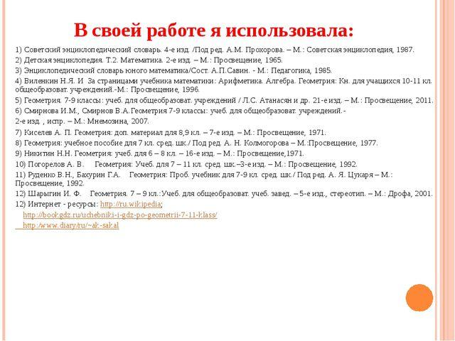 В своей работе я использовала: 1) Советский энциклопедический словарь. 4-е из...