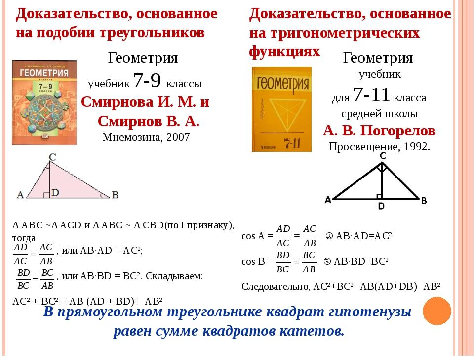 смирнов гдз в а геометрии 7 автор по смирнова класс