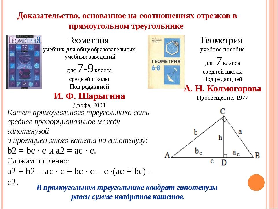 Доказательство, основанное на соотношениях отрезков в прямоугольном треугольн...