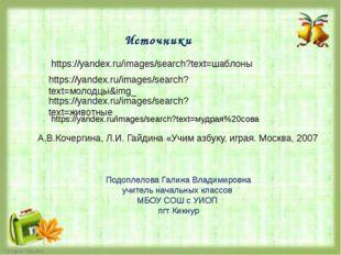 Источники https://yandex.ru/images/search?text=молодцы&img_ https://yandex.ru