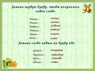 Замени первую букву, чтобы получилось новое слово Маска – Диана – Бивень – Но
