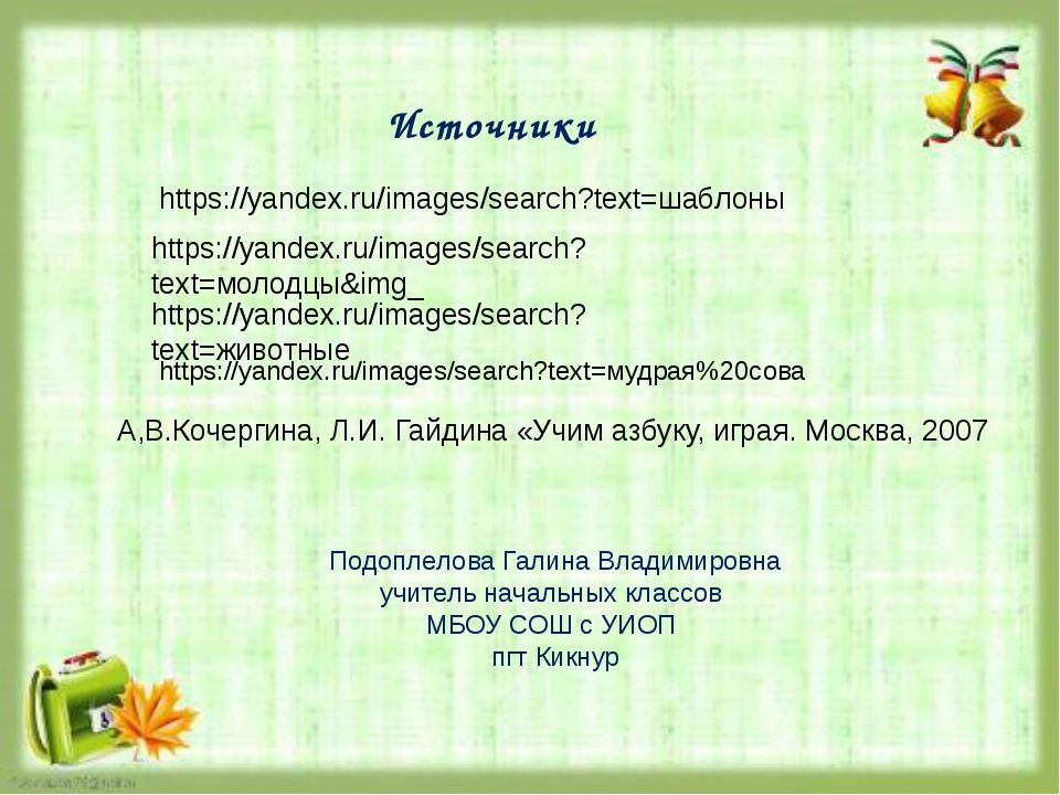 Источники https://yandex.ru/images/search?text=молодцы&img_ https://yandex.ru...