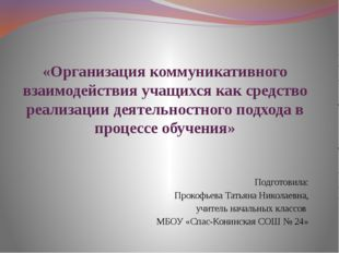 Подготовила: Прокофьева Татьяна Николаевна, учитель начальных классов МБОУ «С