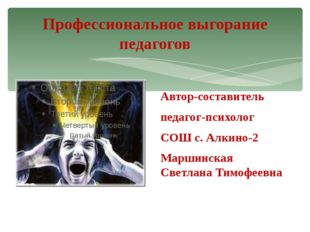 Выделяют 3 ключевых признака синдрома выгорания: * Предельное истощение; * От