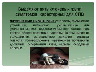 Поведенческие симптомы: продолжительность рабочей недели 45 часов, появление