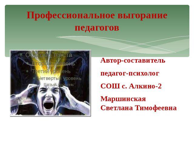 Выделяют 3 ключевых признака синдрома выгорания: * Предельное истощение; * От...