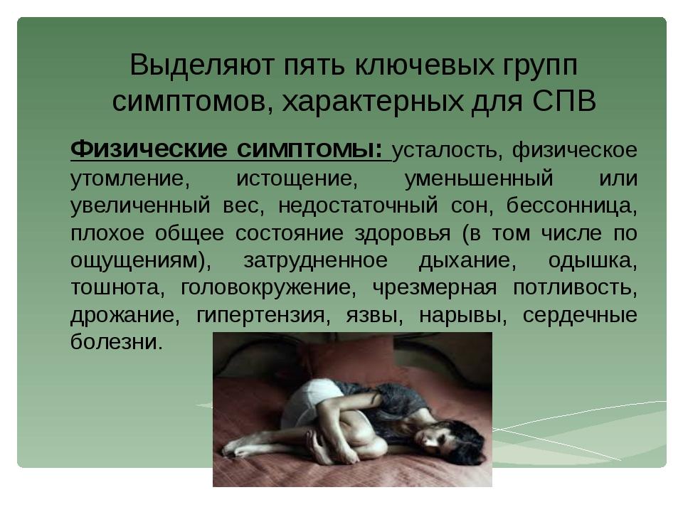 Поведенческие симптомы: продолжительность рабочей недели 45 часов, появление...