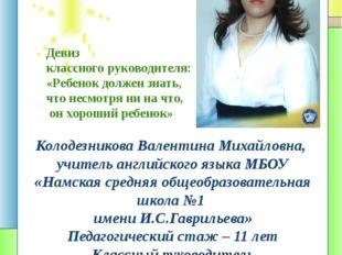 Колодезникова Валентина Михайловна, учитель английского языка МБОУ «Намская с