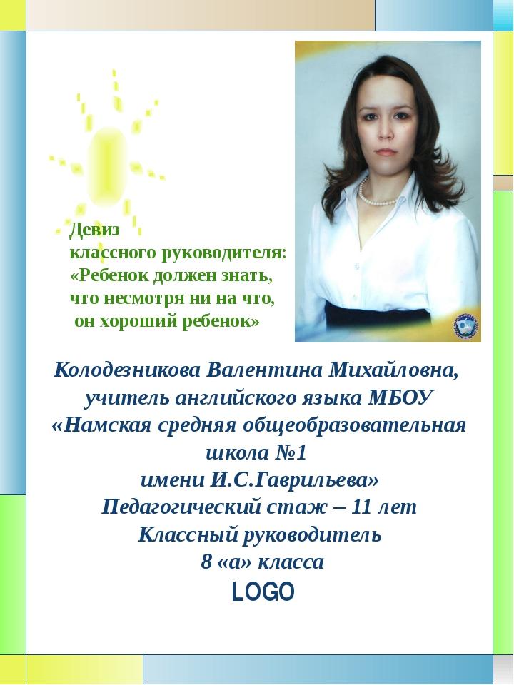 Колодезникова Валентина Михайловна, учитель английского языка МБОУ «Намская с...