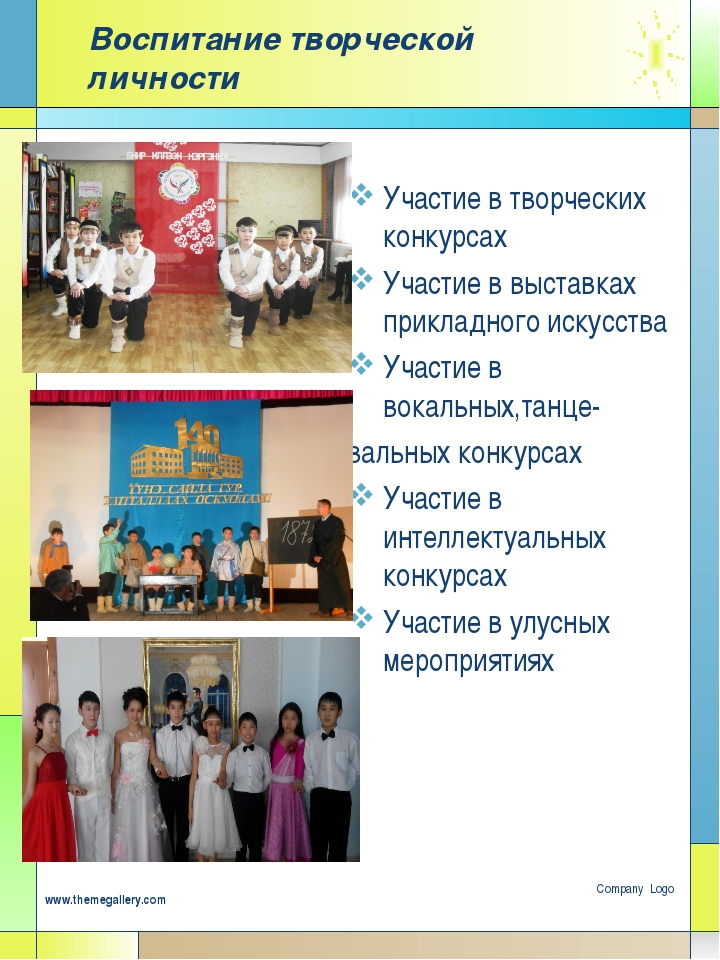 Company Logo www.themegallery.com Воспитание творческой личности Участие в тв...