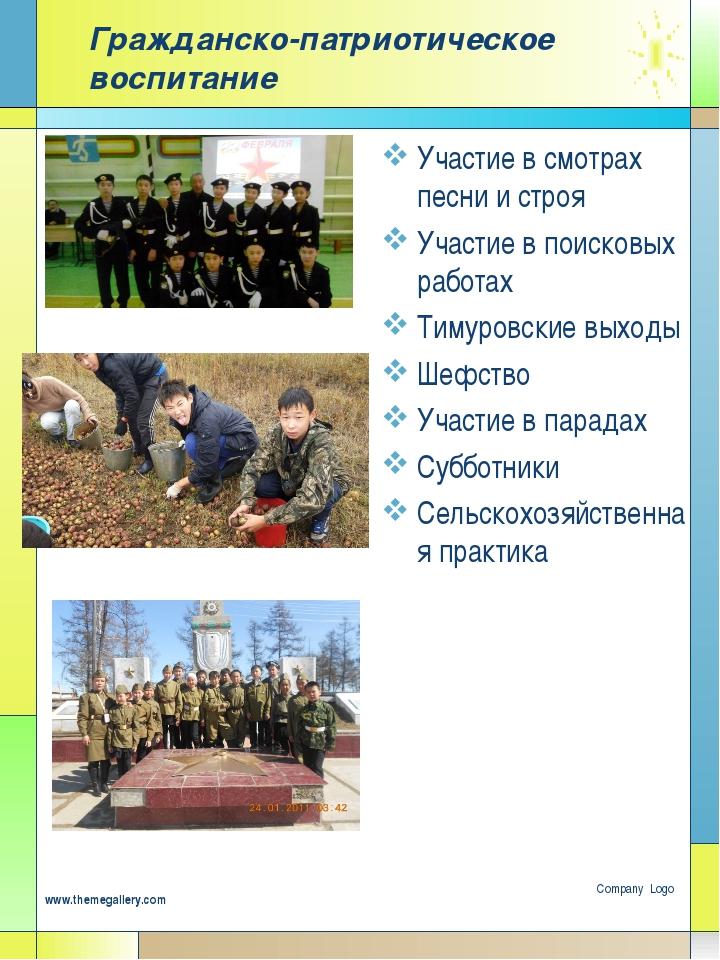 Company Logo www.themegallery.com Гражданско-патриотическое воспитание Участи...