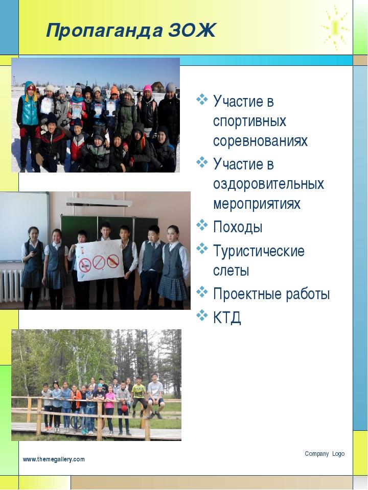 Company Logo www.themegallery.com Пропаганда ЗОЖ Участие в спортивных соревно...