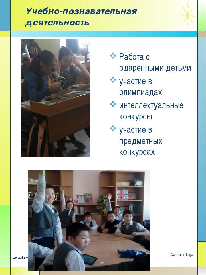 Company Logo www.themegallery.com Учебно-познавательная деятельность Работа с...